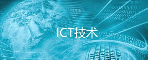 ICT技术