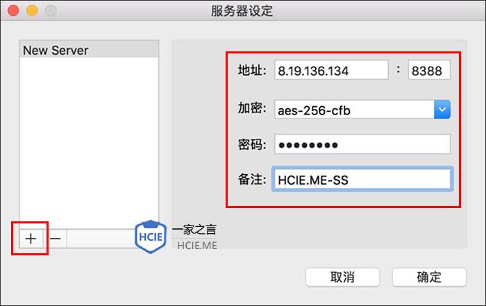 MacOS shadowsock客户端添加ss