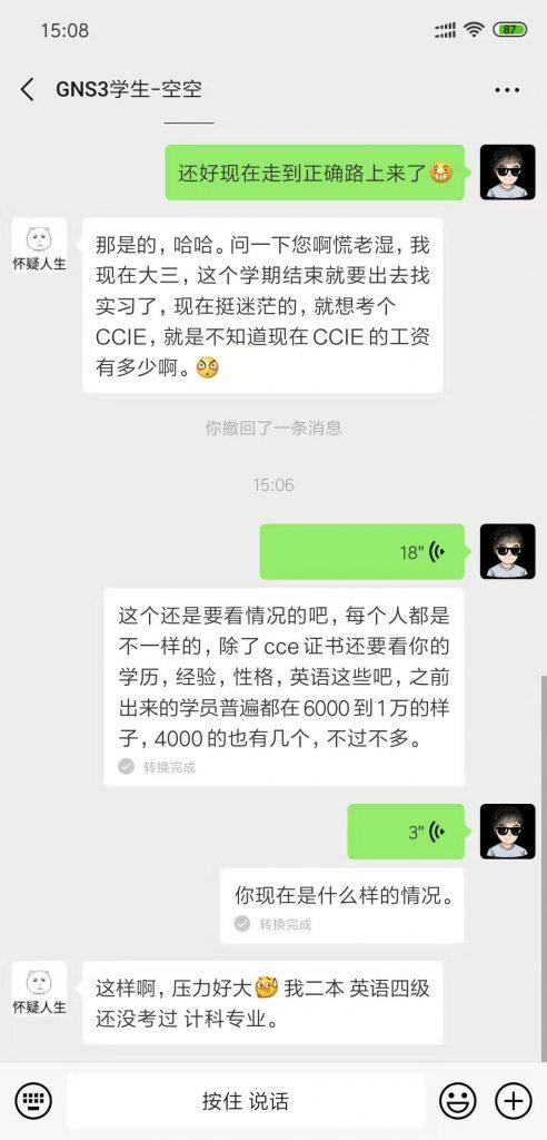 CCIE工资是多少啊
