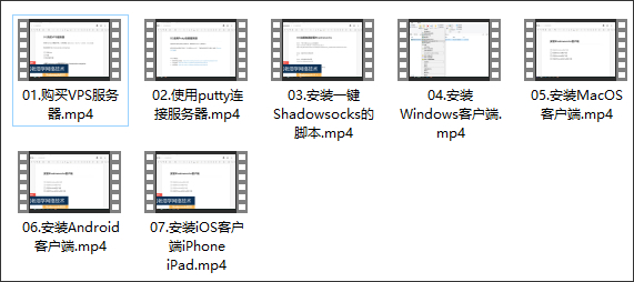 Shadowsocks视频教程
